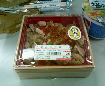 鮭はらこ飯とミニラーメン