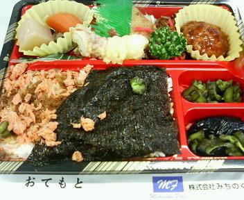 鮭・海苔・おかか弁当